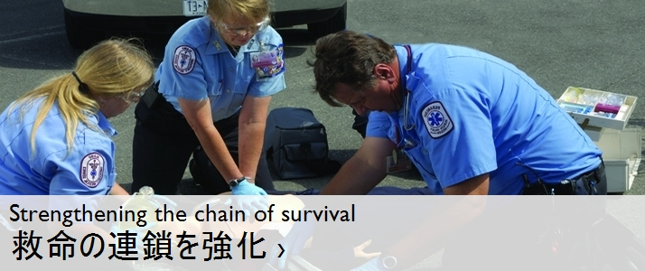 Strengthening the chain of survival